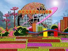 """首都国庆花卉布置方案公布突出""""改革开放""""等主题"""