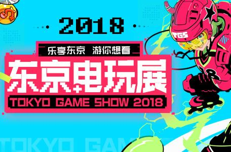 TGS东京电玩展2018,游戏COS二次元,斗鱼全都有!
