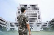 首次判无罪!韩最高法院:因良知拒服兵役不能受罚