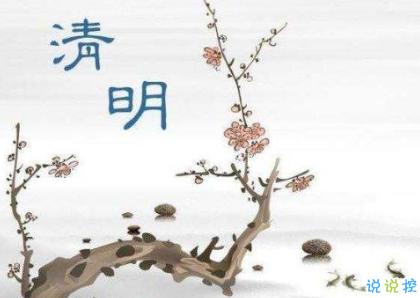 2019适合清明节发圈的说说大全清明节说说唯美忧伤发布时间:2019-04-05