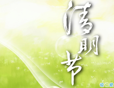2019清明节微信朋友圈难过说说清明节说说大全2019发布时间:2019-04-05