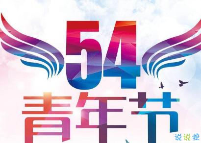 2019五四青年节qq说说大全5.4青年节快乐说说发布时间:
