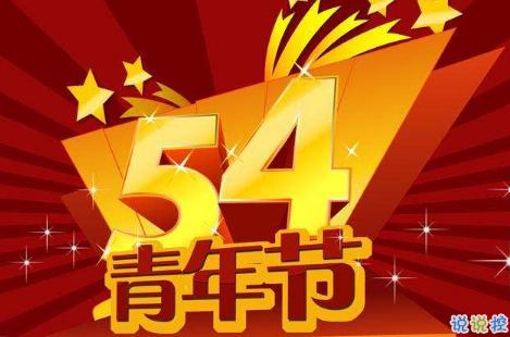 2019最新五四青年节祝福语大全五四青年节快乐说说发布时间: