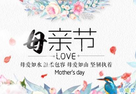 母亲节贺卡怎么写2019母亲节贺卡祝福语简短20字左右