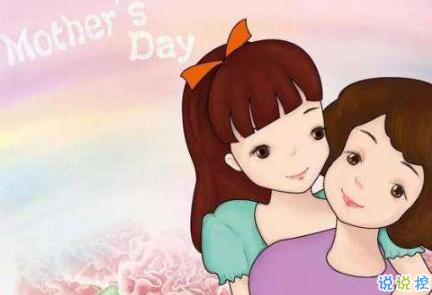 2019母亲节感恩说说句子母亲节快乐贺卡祝福语发布时间:20