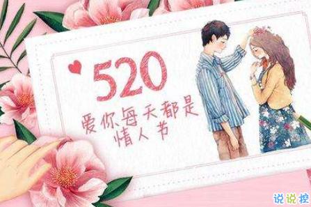 2019最新520说说甜蜜情话520说说唯美动人的情话1.相