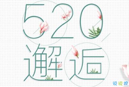 520超甜句子艾特对象2019最新520秀恩爱的说说句子大全