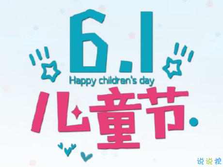 2019六一儿童节经典心情说说6.1儿童节快乐说说大全发布时