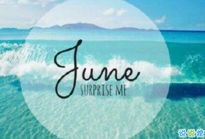 2019六月你好唯美说说精选6月来了唯美早安心语