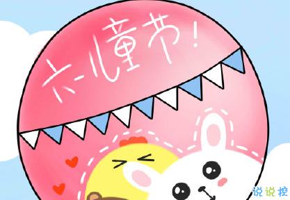 2019儿童节发的小句子适合朋友圈发六一快乐的句子发布时间: