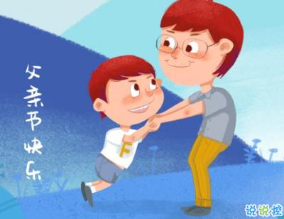 父亲节贺卡怎么写2019父亲节说说简洁好听发布时间:2019