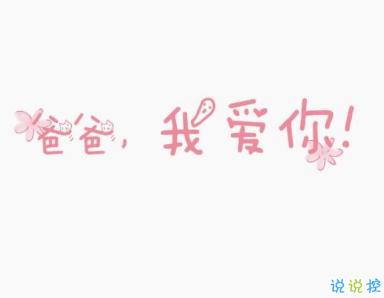 2019父亲节怎么发朋友圈父亲节微信说说心情短语发布时间:2
