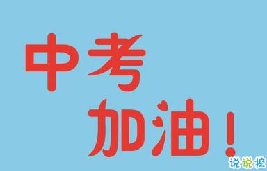 2019中考祝福语鼓励的话为初三考生加油打气的句子发布时间: