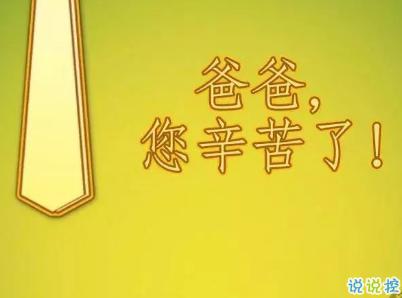 父亲节说说简短祝福2019父亲节快乐说说短语发布时间:201