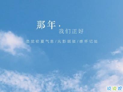 2019七月朋友圈小清新说说迎接7月的微信唯美说说发布时间: