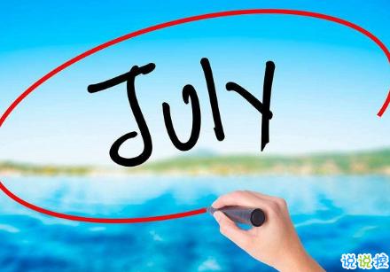 2019七月你好朋友圈可爱说说7月请善待我说说发布时间:20