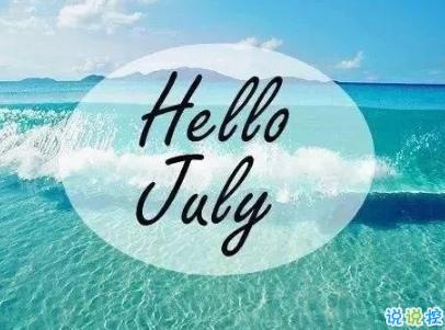 2019七月加油心情说说配图7月新的开始励志自己的说说