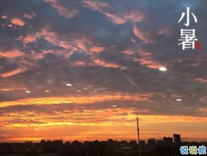 2019小暑节气短信祝福大全小暑快乐祝福语经典大全发布时间: