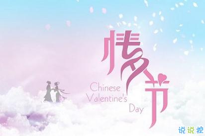 女生七夕情人节说说大全适合七夕发给男朋友的说说2019发布时