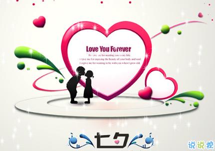 七夕怎么表白最成功七夕表白的情话句子唯美浪漫发布时间:201