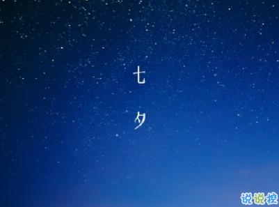 七夕节朋友圈说说个性有创意2019最特别的七夕情人节说说