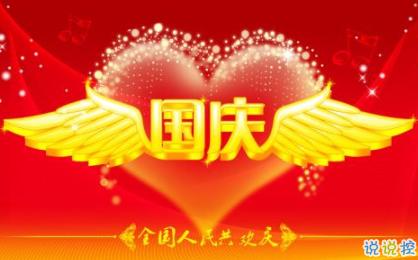 十一国庆节正能量经典语录2019庆祝祖国70周年说说1.十一