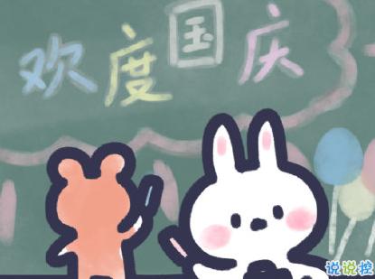 2019国庆节微信朋友圈祝福语70周年阅兵说说