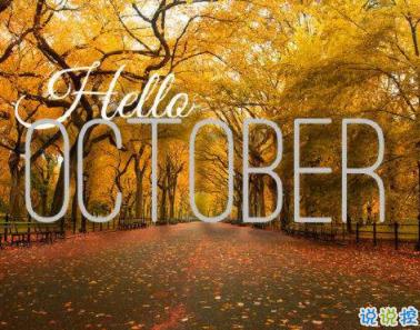 2019再见九月你好十月说说10月你好心情说说
