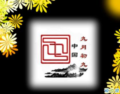 2019九九重阳节朋友圈说说重阳节送老人的祝福发布时间:20