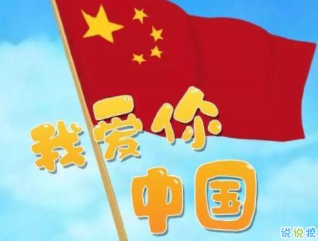 发朋友圈祝福祖国的话2019国庆节最美祝福语发布时间:201