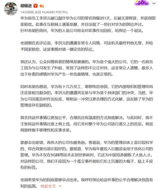 胡锡进:华为前员工遭遇令人同情 支持公平合理解决