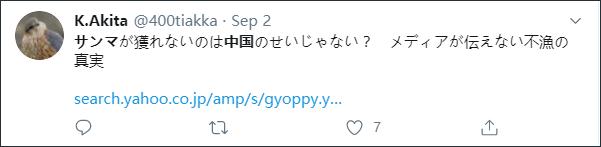 """日本人吃不起秋刀鱼却""""甩锅""""中国,日专家:厚颜无耻"""