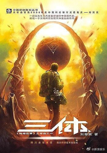小说《三体》
