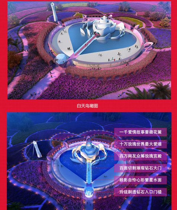 """众筹详情里展示了""""爱情地标""""效果图,称将建设全球最大""""爱墙。"""