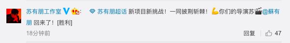 苏有朋工作室透露导演苏回来了