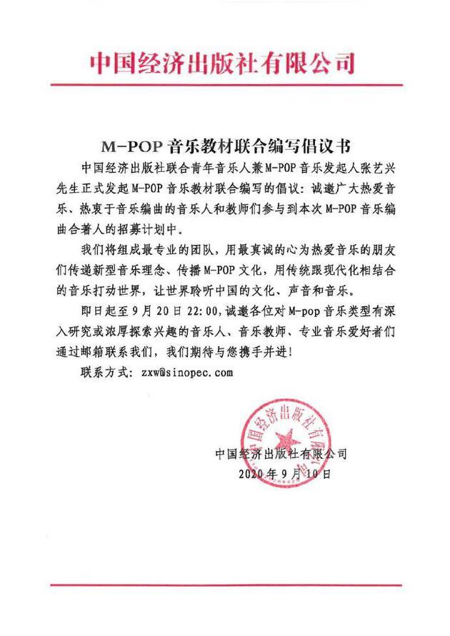 张艺兴发起M-POP音乐教材编写倡议