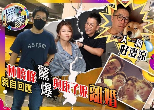 TVB演员林晓峰与康子妮离婚