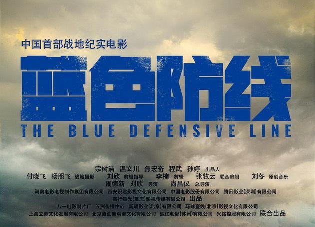 电影《蓝色防线》海报