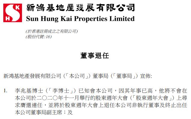 92岁李兆基宣布退隐江湖!新鸿基地产净利下滑48%