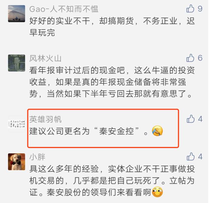 炒期货狂赚近8亿 21次平仓全胜 秦安股份接监管函