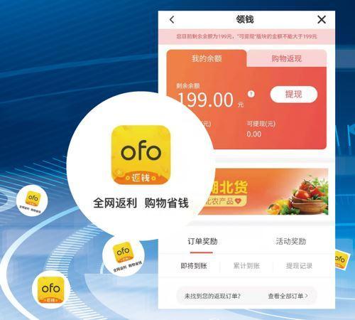 "ofo App变身电商平台?详解""自动续费""背后的支付断层"