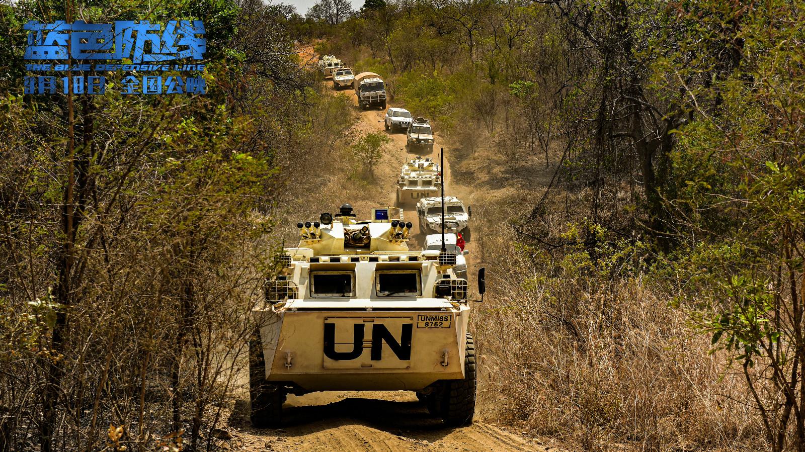《蓝色防线》剧照,我国维和士兵正在执行任务