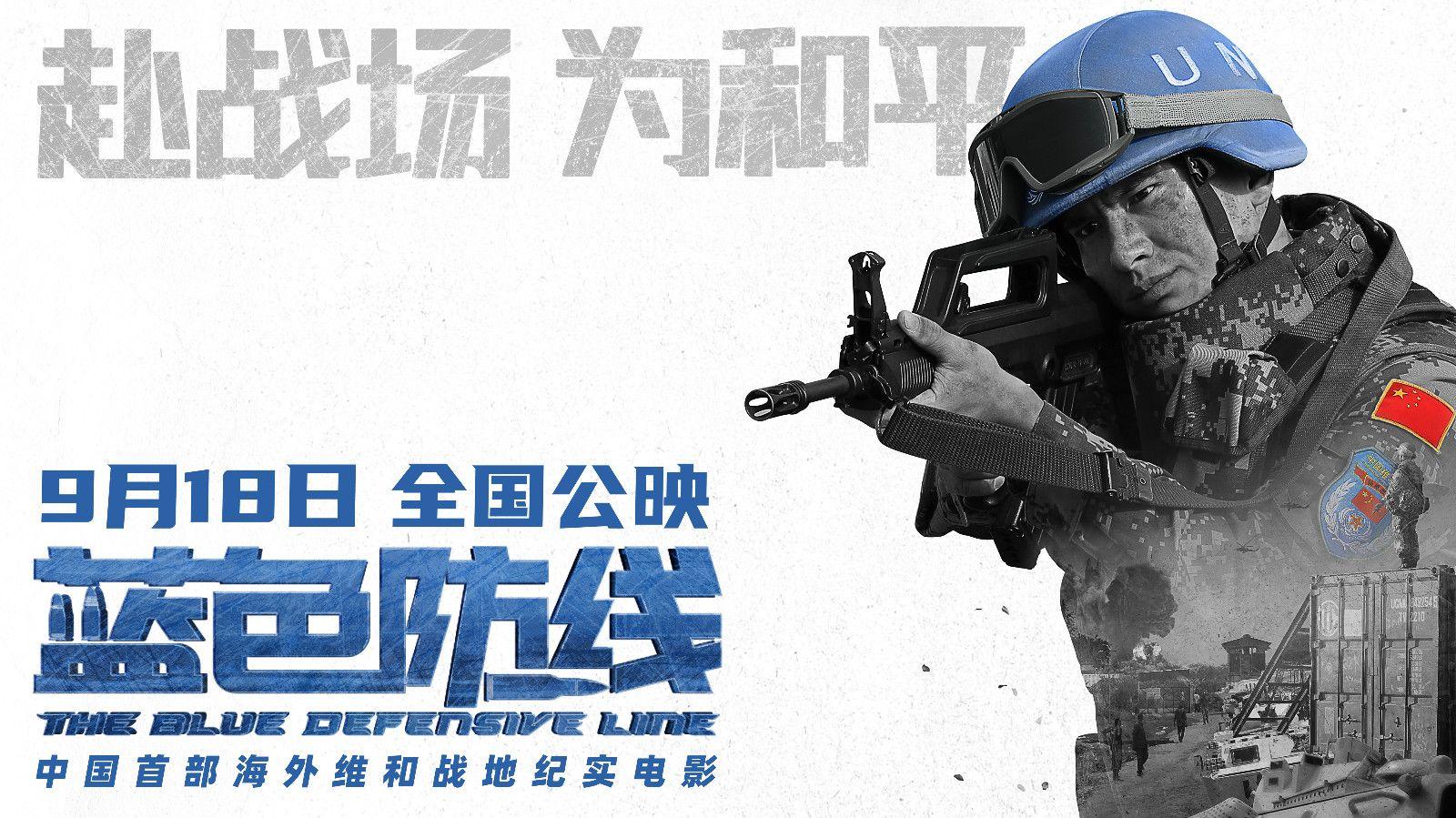 《蓝色防线》海报