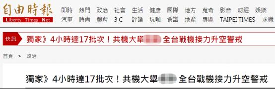 台媒:全台战机接力升空 4小时起飞17次应对解放军