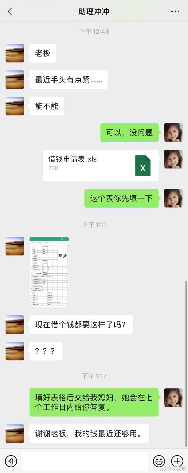 岳云鹏晒被借钱聊天记录