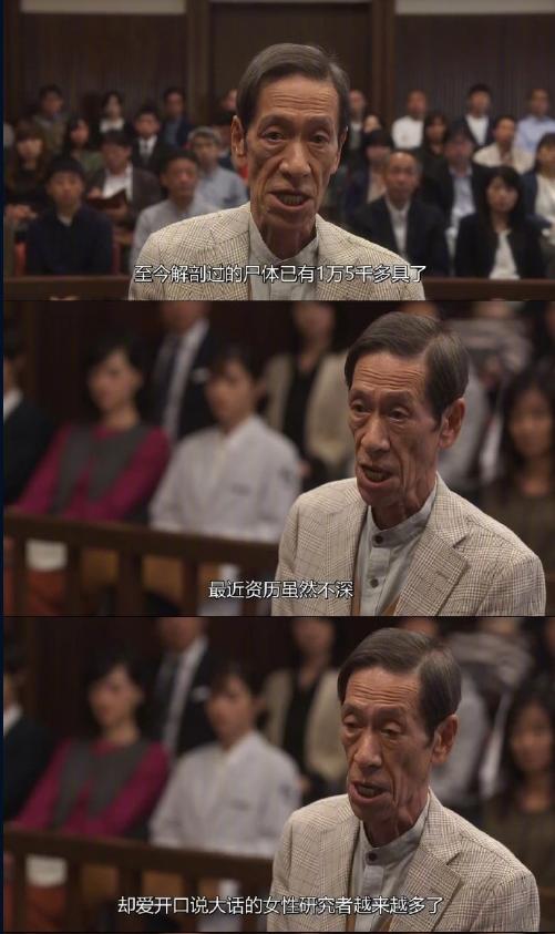 斋藤洋介剧照