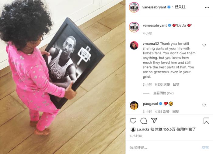 泪目!科比离世九个月 小女儿光脚抱着照片喊爸爸