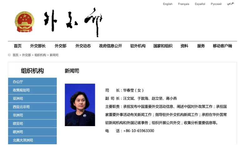 外交部新闻司迎新任女副司长 系一年来第3位副司长