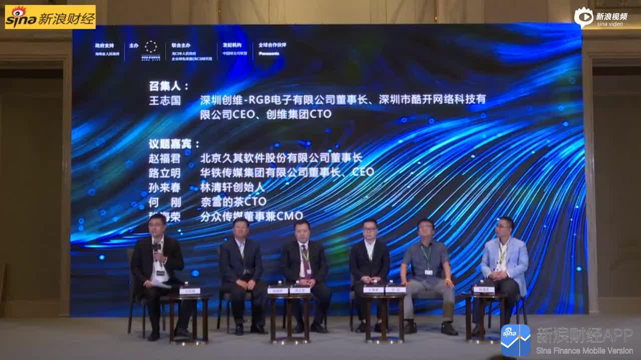 视频丨王志国:疫情期间 数字化营销在中国加快推进了两到三年
