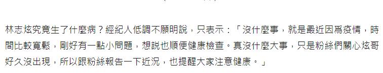 林志炫生病戴氧气罩?经纪人回应:没什么大事